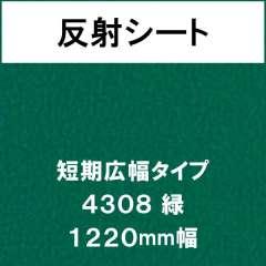 反射シート 短期広幅タイプ 4308 緑