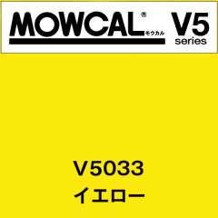 モウカルV5 V5033 イエロー