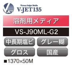 溶剤用 V-JET135 中長期 塩ビ グロス グレー糊 国産 VS-J90ML-G2