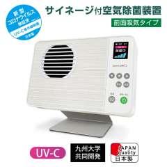 ライトニックUVサイネージ UV1S-W(ホワイトウッド) 前面吸気タイプ