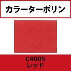 カラーターポリン APC400-F レッド APC4005