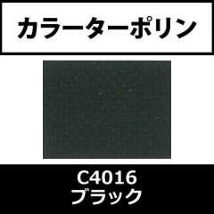 カラーターポリン APC400-F ブラック APC4016