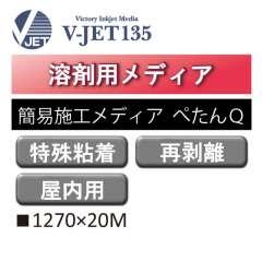 溶剤用 V-JET135 簡易施工メディア ぺたんQ