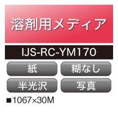 溶剤用 ハートソルメディア 半光沢 糊なし IJS-RC-YM170