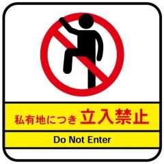 「私有地につき立入禁止」禁止看板