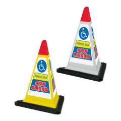 サインピラミッド 「身障者用駐車場」