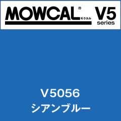 モウカルV5 V5056 シアンブルー