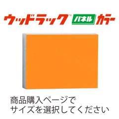 ウッドラック カラー C 蛍光オレンジ