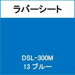 ラバーシート DSL-300M ブルー 艶なし