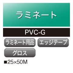 ラミネート備品 エッジガードテープ 塩ビ PVC-G