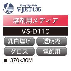 溶剤用 V-JET135 塩ビ 乳白 透明糊 VS-D110