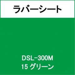 ラバーシート DSL-300M グリーン 艶なし