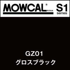 モウカルS1 GZ01 グロスブラック