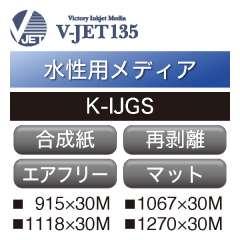 水性用 V-JET135 合成紙 エアフリー 再剥離 グレー糊 K-IJGS