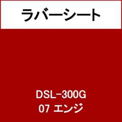 ラバーシート DSL-300G エンジ 艶あり