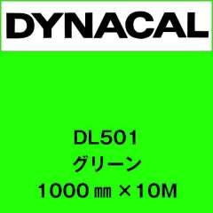 ダイナカルルミノ DL501 グリーン