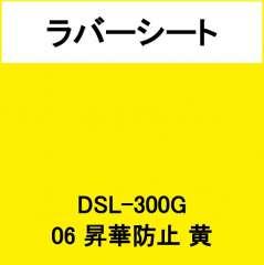 ラバーシート DSL-300G 昇華防止 黄 艶あり
