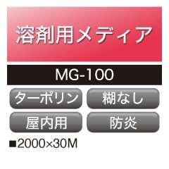 溶剤用 クラスター ターポリン ロールスクリーンタイプ 屋内用 MG-100
