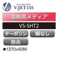 溶剤用 V-JET135 高強度ターポリン 防炎 VS-SHT2