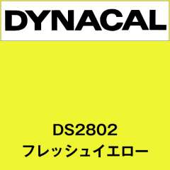 ダイナサイン DS2802 フレッシュイエロー