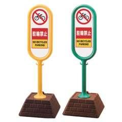 サインポスト 「駐輪禁止」