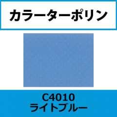 カラーターポリン APC400-F ライトブルー APC4010