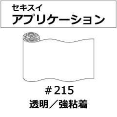 アプリケーションテープ #215 強粘着 1000mm巾×20M巻