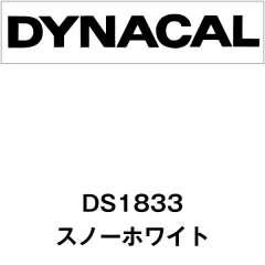 ダイナサイン DS1833 スノーホワイト