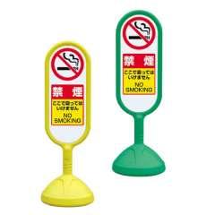 サインキュートII 「禁煙」
