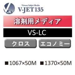 溶剤用 V-JET135 ライトクロス VS-LC