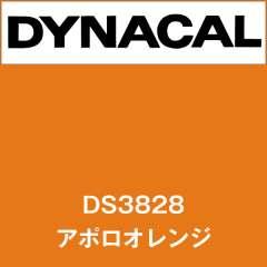 ダイナサイン DS3828 アポロオレンジ
