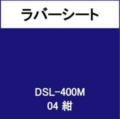ラバーシート 撥水生地用 DSL-400M 紺 艶なし