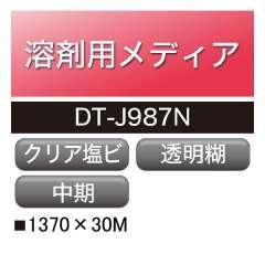 溶剤用 ダイナカルメディア 塩ビ 透明 透明糊 DT-J987N