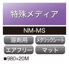 溶剤用 メタリックシート NM-MS マットシルバー 屋内用 強粘着 マトリクス