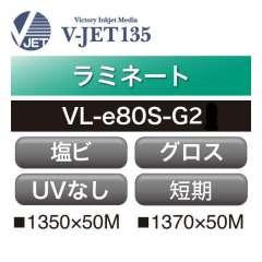 ラミネート V-JET135 塩ビ グロス UVカットなし VL-e80S-G2