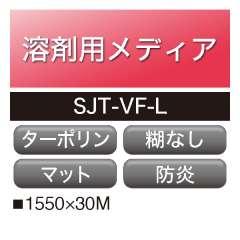 溶剤用 アドマックス ターポリン 小型サイン用 SJT-VF-L