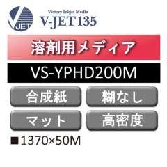 溶剤用 V-JET135 高密度 速乾PP合成紙 マット 糊なし VS-YPHD200M