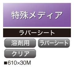 溶剤用 ラバーシート IJ-CL30 透明