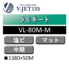 ラミネート V-JET135 中期 塩ビ マット VL-80M-M