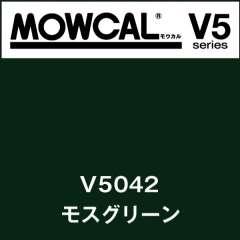 モウカルV5 V5042 モスグリーン
