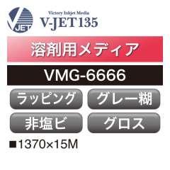 溶剤用 V-JET135 ラッピング用アクリル グロス グレー糊 VMG-6666
