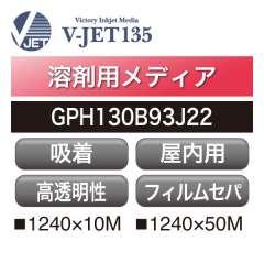 溶剤用 V-JET135 ゲルポリクリア 自己吸着 GPH130B93J22