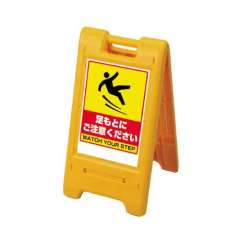 サインエース 足もとにご注意ください 870-304YE
