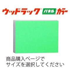 ウッドラック カラー C 蛍光グリーン