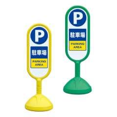 サインキュートII 「駐車場」