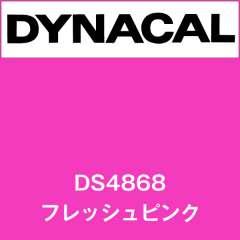 ダイナサイン DS4868 フレッシュピンク