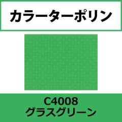 カラーターポリン APC400-F グラスグリーン APC4008