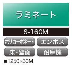 ラミネート ダイナカルメディア ポリカーボネートフィルム 床用 エンボス S-160M