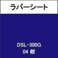 ラバーシート DSL-300G 紺 艶あり