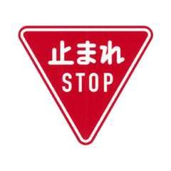 規制標識 止まれ/STOP